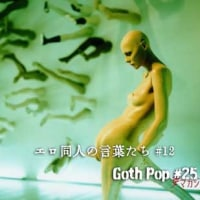 エロ同人の言葉たち #12 / Goth Pop #25