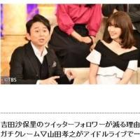 4月27日(木)テレビ出演情報。21:57~「櫻井・有吉THE夜会」小嶋陽菜など