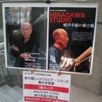 ニナガワスタジオ一般公開