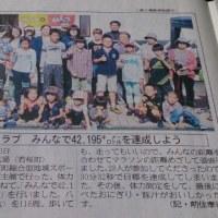 若桜クラブ事業新聞掲載