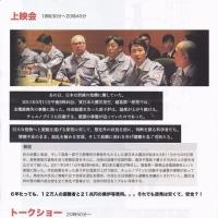 共謀罪反対のうねりを茨木から /「記者の魂」