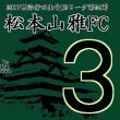 祝 松本山雅FC 2017明治安田生命J2リーグ第24節 勝ち点3