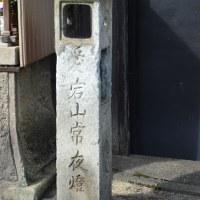 愛宕燈籠047  桃山 水野左近東町