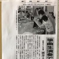 第10回 釧路まりも学園コンサート