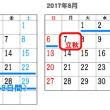 夏本番d=(^o^)=b