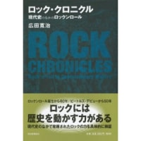 広田寛治著『ロック・クロニクル 現代史のなかのロックンロール(増補新版)』(9章事件127-130)