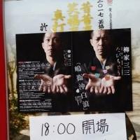 6/20 柳家三三独演会~たびちどり~第二回