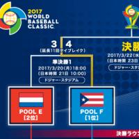 2017年第4回WBC 準決勝「米軍に惜敗!」
