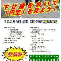 三和まち協「まち歩き大会」