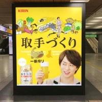 6月9日(金)のつぶやき:嵐 櫻井翔 取手づくり KIRIN 一番搾り(東京駅電飾広告)