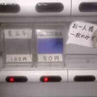 ラーメン二郎 小岩店/小ラーメン(ブタ2枚)+脂っKOIWA (750円)