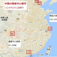 韓国メディアと重慶市