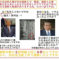 転載: 「笹川さんの韓国の戸籍謄本」...これは知られたくないでしょうね。