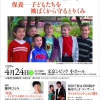 「小さき声のカノン」 (鎌仲ひとみ監督) 渋谷シアター・イメージフォーラムは3/31まで!