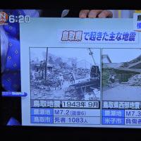 10/22 鳥取過去の地震 こんなに大きな地震を忘れていた