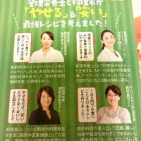 【掲載】LDK3月号