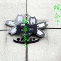 3538・学校統廃合