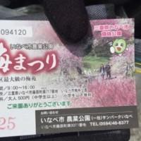 3/25 二ノ瀬HCと梅林公園散策