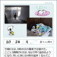 161024 K太の朝活