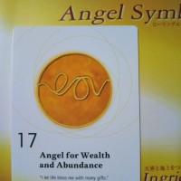 今日の天使〜富と豊かさの天使