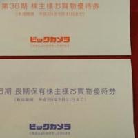 【株主優待・配当】ビックカメラ(東1・3048) ~株主買物優待券~
