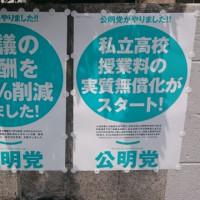 東京都議選3日後告示!7月2日(日)投票
