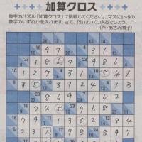 加算クロス解答