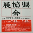 第32回新潟県書道協会展今日から