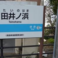 臨時駅・田井ノ浜