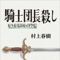 三月の読書  村上春樹著「騎士団長殺し」