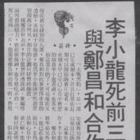 闘神伝説~李小龍(87)【李小龍「死亡遊戯」完成計画】 元ネタ資料公開!!