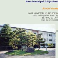 奈良市立一条高校が、特定任期付教員(SAT)を募集/締切は1月27日(金)!