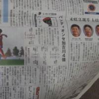 全社東京23FC戦翌日の岩手日報