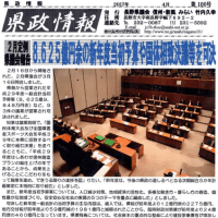 「県政情報」100号を発行しました。