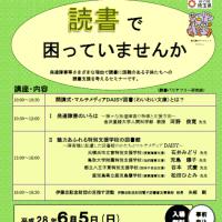 講演会 「読書バリアフリー研究会」