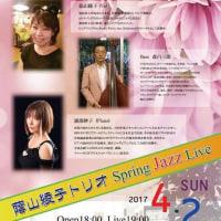 4/2 蔭山綾子トリオ