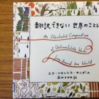 エラ・フランシス・サンダース著 『翻訳できない世界のことば』