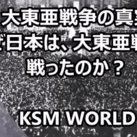 【KSM】大東亜戦争の真実 なぜ日本は、大東亜戦争を戦ったのか? 大東亜戦争の大義 ~不屈の武士道精神~