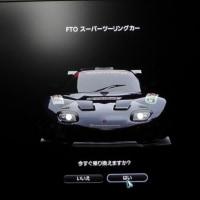 三菱 FTO  スーパーツーリングカー