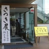 さつき展(日本皐月協会館山支部)