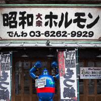 2016.10.06 神田駅南口: 居酒屋「昭和大衆ホルモン」の鉄人28号