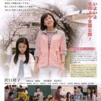 金田敬監督「校庭に東風吹いて」(2016年、112分)
