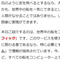 人工地震船「ちきゅう号」は居場所を隠して、こんなところで「悪いこと」しています!!
