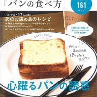 宝島社『おいしいパンの食べ方』で紹介されました♪
