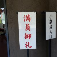 2014年5月 18日国立劇場(小) 竹本住太夫引退狂言