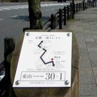 タンタン山歩き会で京都一周トレイルを始めました