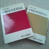 戦後左翼史 その32 1948年 GHQ占領政策の転換 『戦後日本共産党私記』