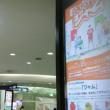 (写真追加)ジャニ∞が札幌ドームで待ってるよ!