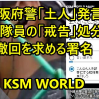 【KSM】大阪府警「土人」発言機動隊員の「戒告」処分の撤回を求める署名