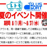 夏の「レトモ×プラスポート」イベント開催!!